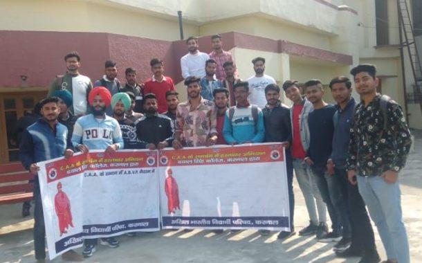 अखिल भारतीय विद्यार्थी परिषद् ने चलाया सीएए व एनआरसी के समर्थन में हस्ताक्षर अभियान