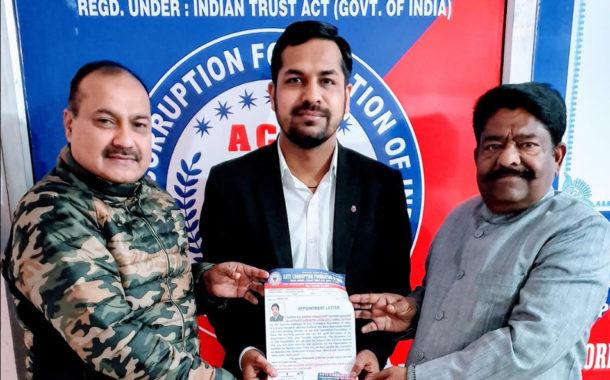 अंशुल चौधरी एंटी करप्शन फाउंडेशन ऑफ इंडिया के लीगल एडवाइजर नियुक्त